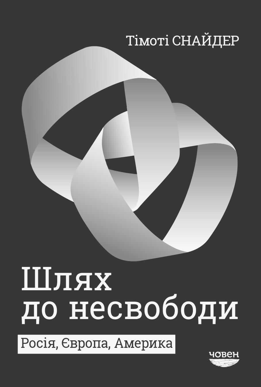 Снайдер_обкладинка